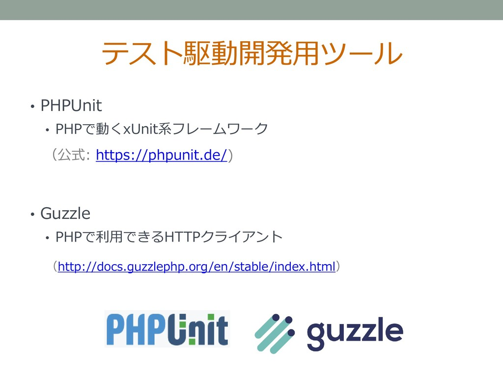 テスト駆動開発用ツール • PHPUnit • PHPで動くxUnit系フレームワーク (公式...