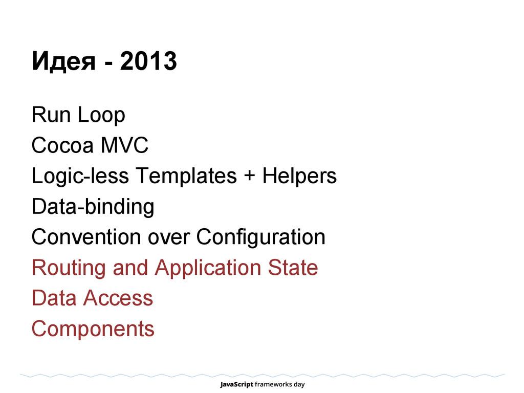 Идея - 2013 Run Loop Cocoa MVC Logic-less Templ...