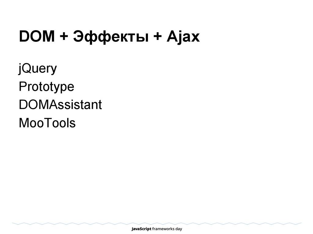DOM + Эффекты + Ajax jQuery Prototype DOMAssist...