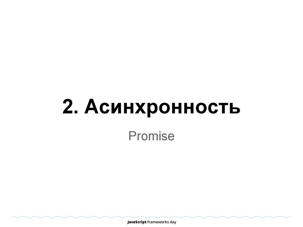2. Асинхронность Promise