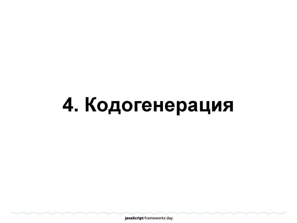 4. Кодогенерация
