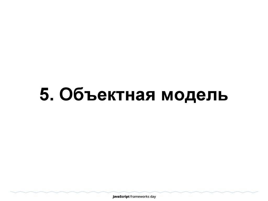 5. Объектная модель