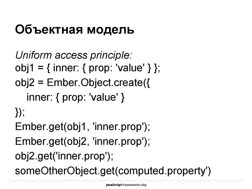 Объектная модель Uniform access principle: obj1...
