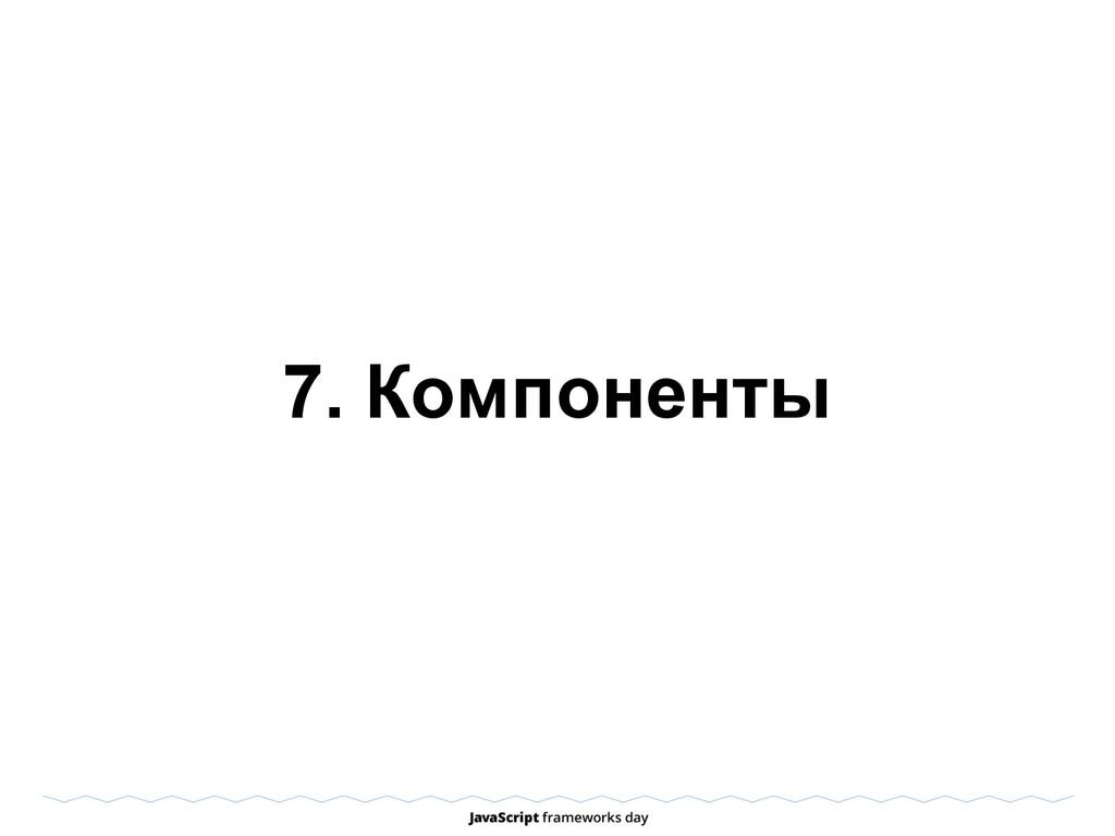 7. Компоненты
