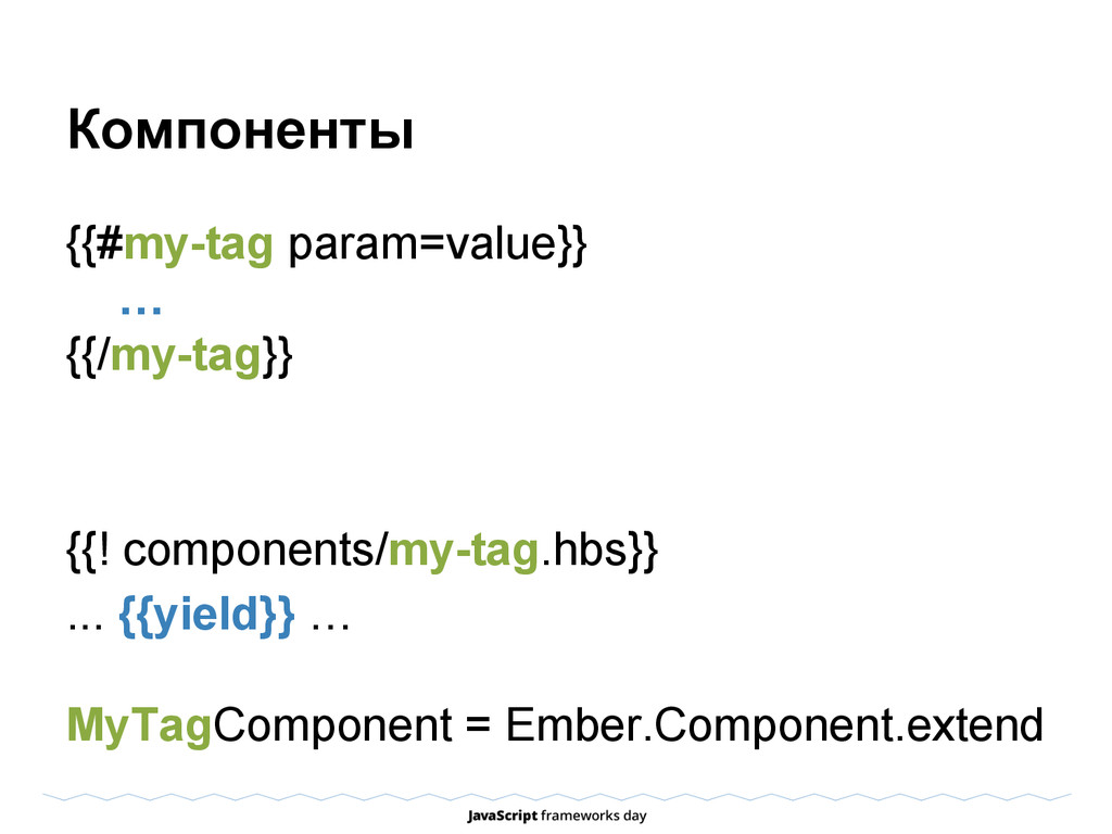 Компоненты {{#my-tag param=value}} … {{/my-tag}...