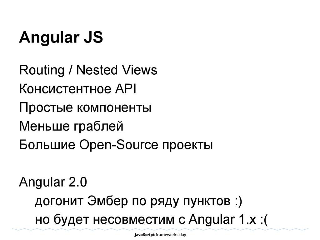 Angular JS Routing / Nested Views Консистентное...