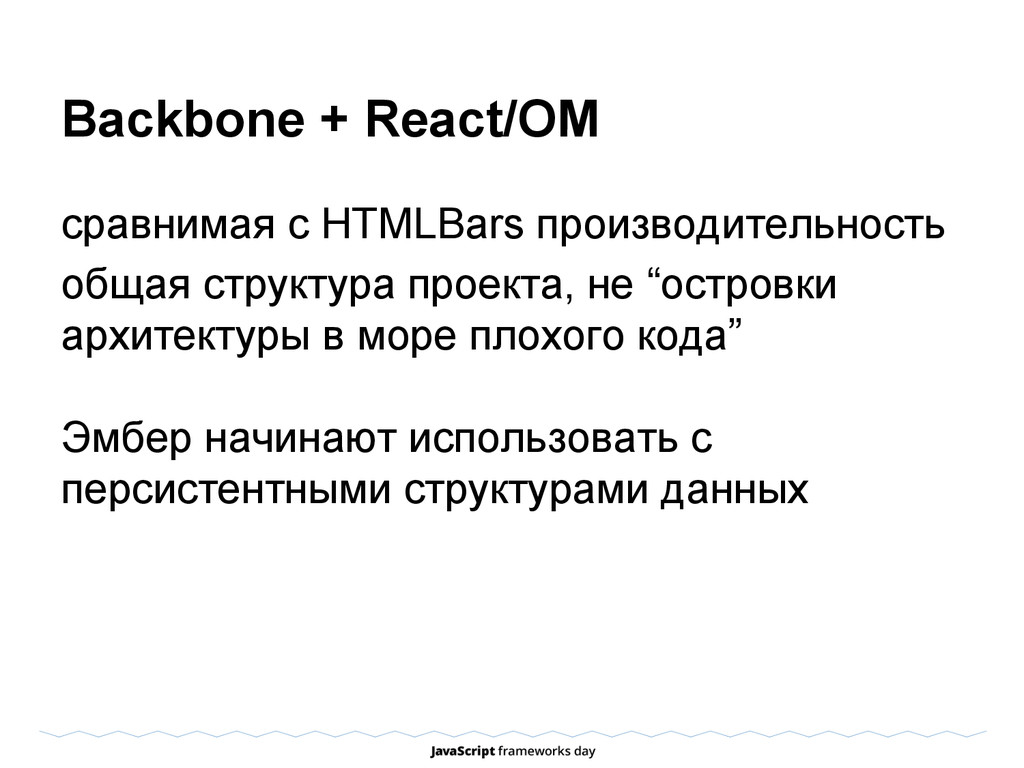 Backbone + React/OM сравнимая с HTMLBars произв...