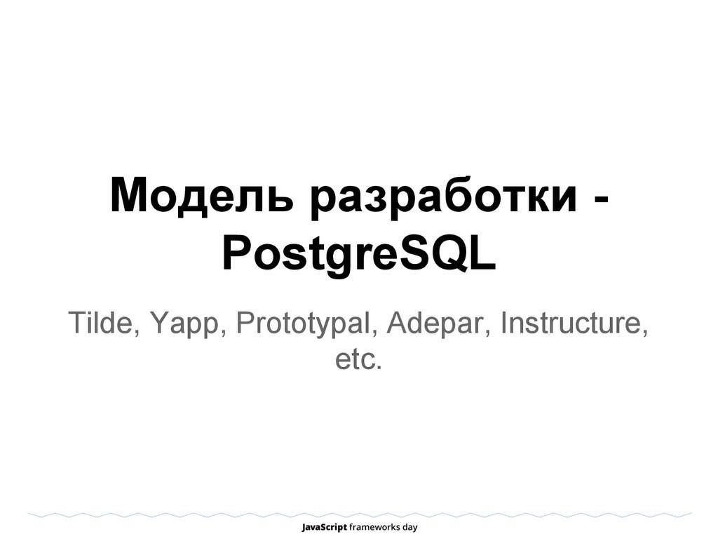 Модель разработки - PostgreSQL Tilde, Yapp, Pro...