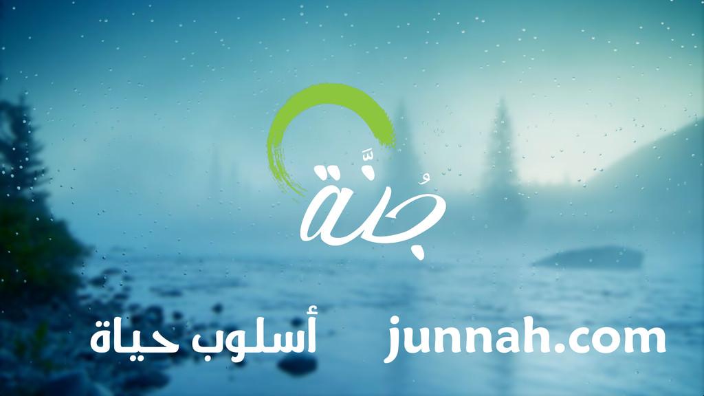 ةﺎﻴﺣ بﻮﻠﺳأ junnah.com