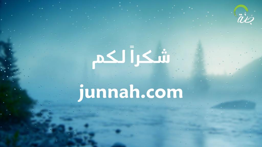 ﻢﻜﻟ ً اﺮﻜﺷ junnah.com