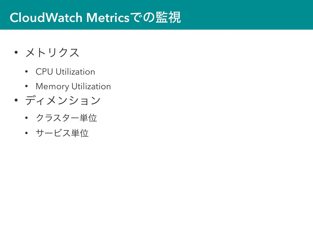 CloudWatch MetricsͰͷࢹ • ϝτϦΫε • CPU Utilizatio...