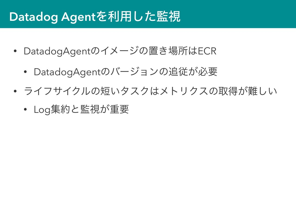 Datadog AgentΛར༻ͨ͠ࢹ • DatadogAgentͷΠϝʔδͷஔ͖ॴE...