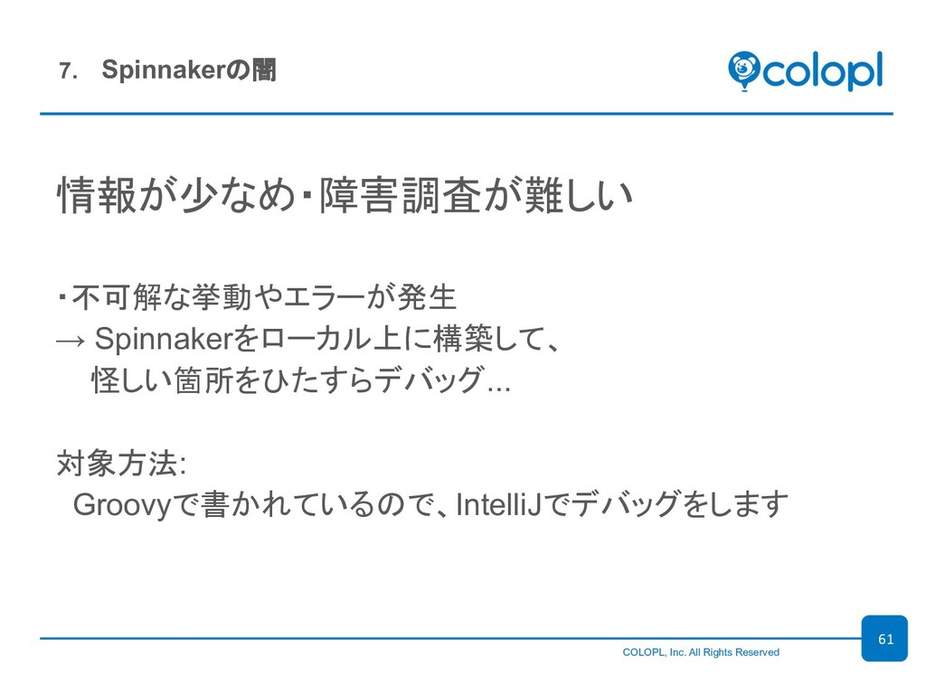 COLOPL, Inc. All Rights Reserved 情報が少...