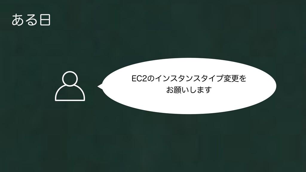 ͋Δ &$ͷΠϯελϯελΠϓมߋΛ ͓ئ͍͠·͢