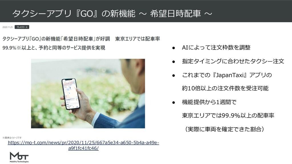 タクシーアプリ『GO』の新機能 〜 希望⽇時配⾞ 〜 https://mo-t.com/new...