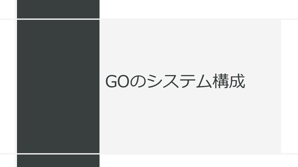 GOのシステム構成