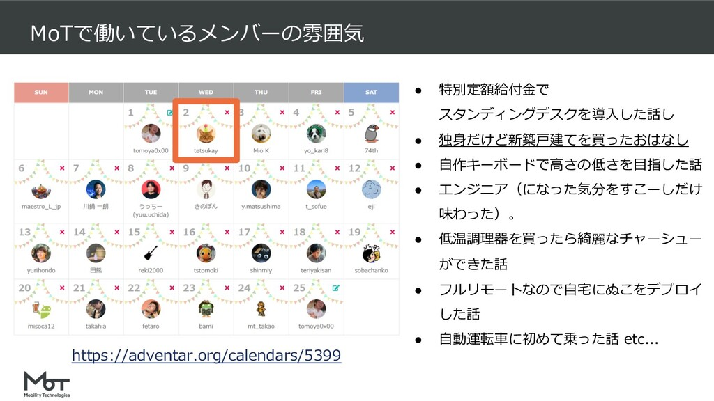 MoTで働いているメンバーの雰囲気 https://adventar.org/calendar...