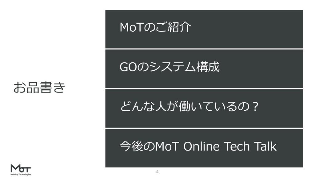 4 MoTのご紹介 お品書き GOのシステム構成 どんな⼈が働いているの︖ 今後のMoT On...