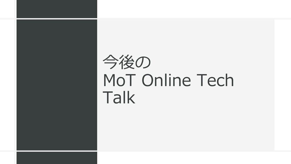 今後の MoT Online Tech Talk