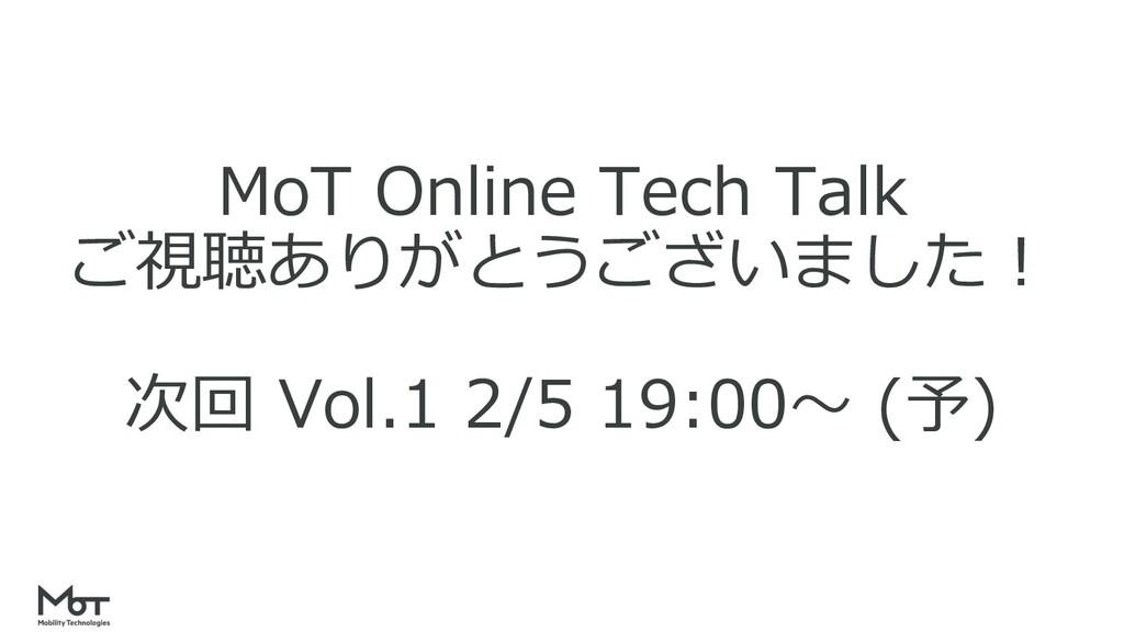 MoT Online Tech Talk ご視聴ありがとうございました︕ 次回 Vol.1 2...