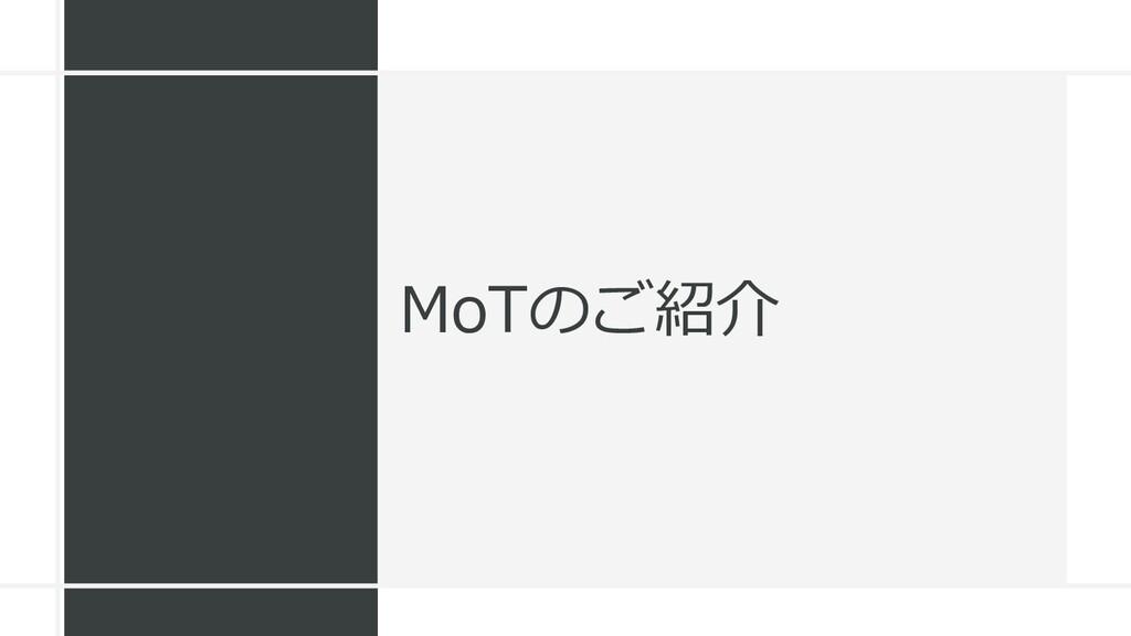 MoTのご紹介