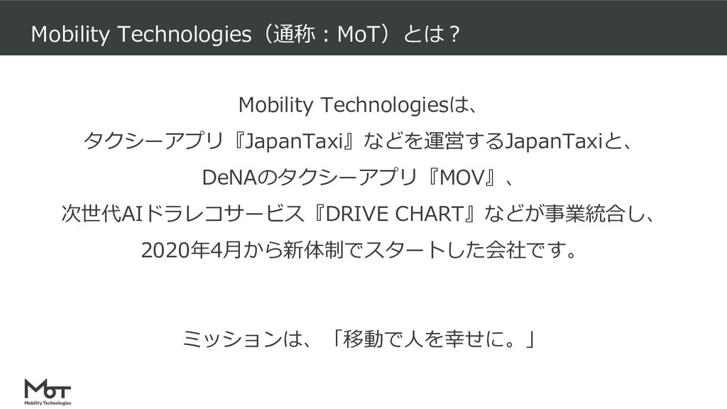 Mobility Technologies(通称︓MoT)とは︖ Mobility Techn...