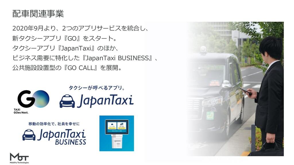 8 配⾞関連事業 8 2020年9⽉より、2つのアプリサービスを統合し、 新タクシーアプリ『G...