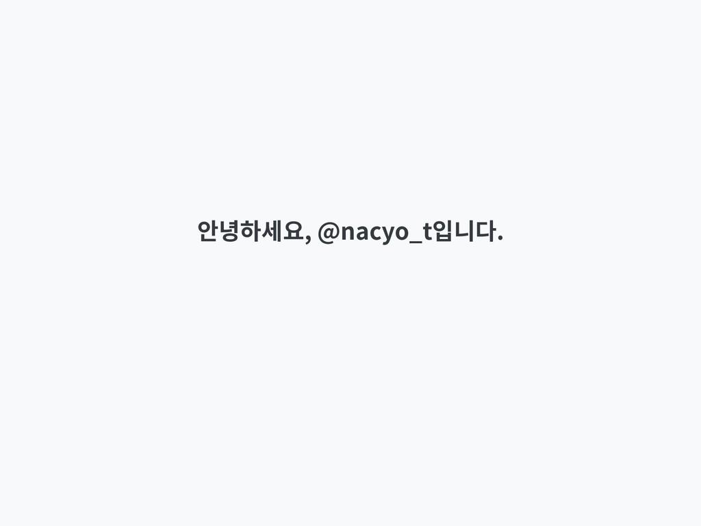 안녕하세요, @nacyo_t입니다.