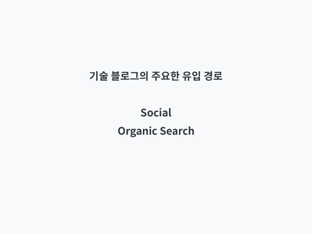 기술 블로그의 주요한 유입 경로 Social Organic Search