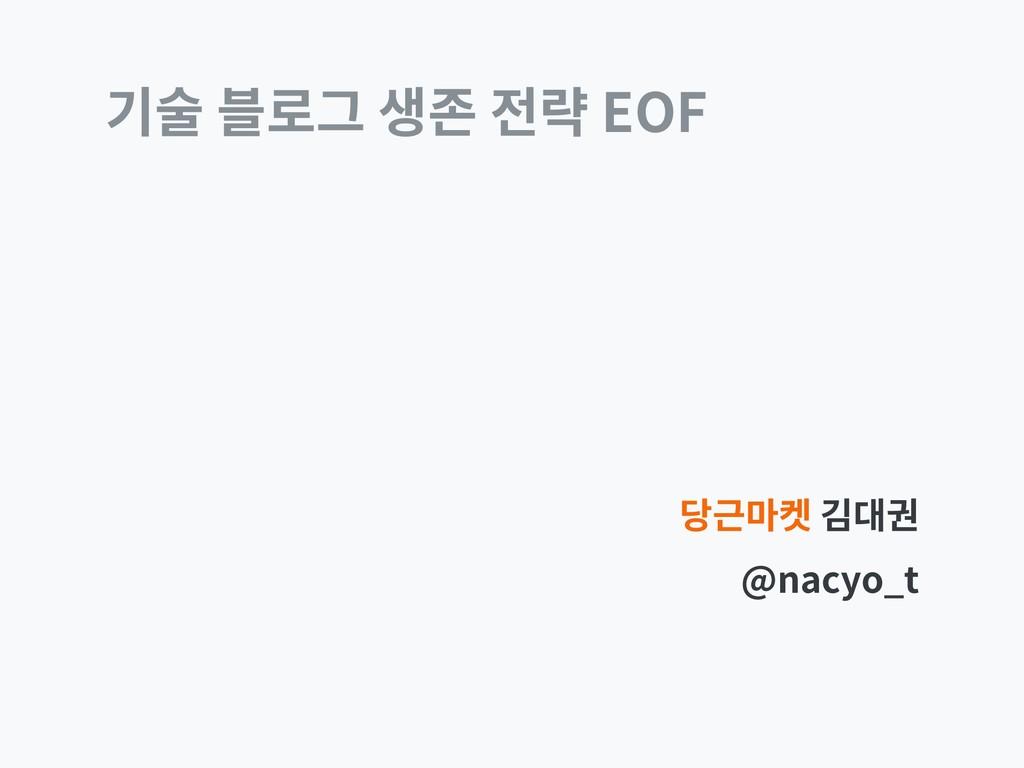 기술 블로그 생존 전략 EOF 당근마켓 김대권 @nacyo_t