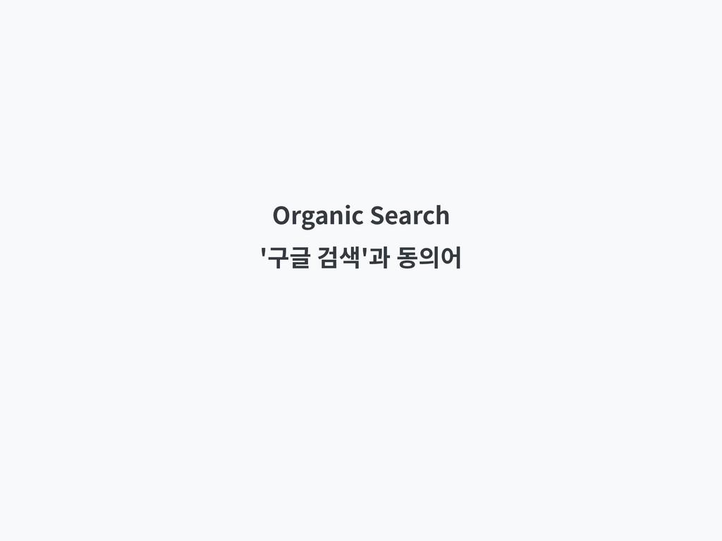 Organic Search '구글 검색'과 동의어