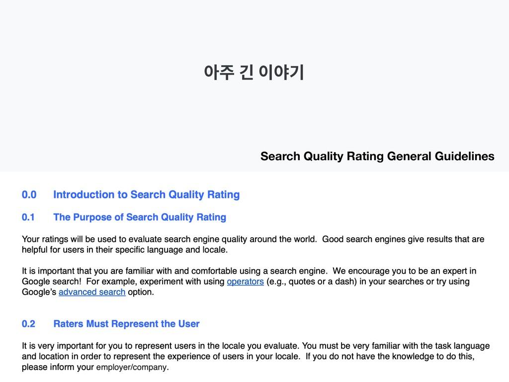 아주 긴 이야기 Search Quality Rating General Guidelin...