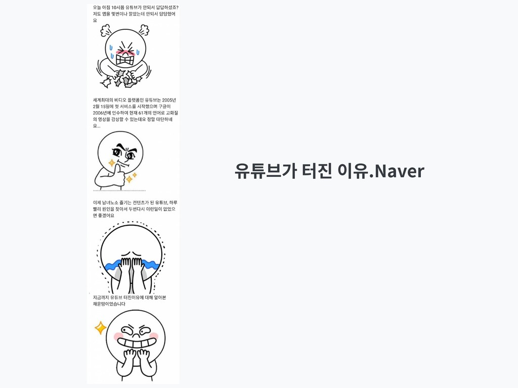 유튜브가 터진 이유.Naver