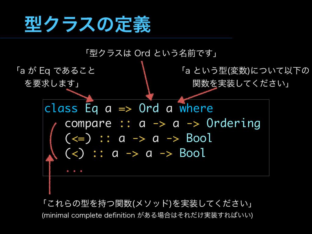 ܕΫϥεͷఆٛ class Eq a => Ord a where compare :: a ...