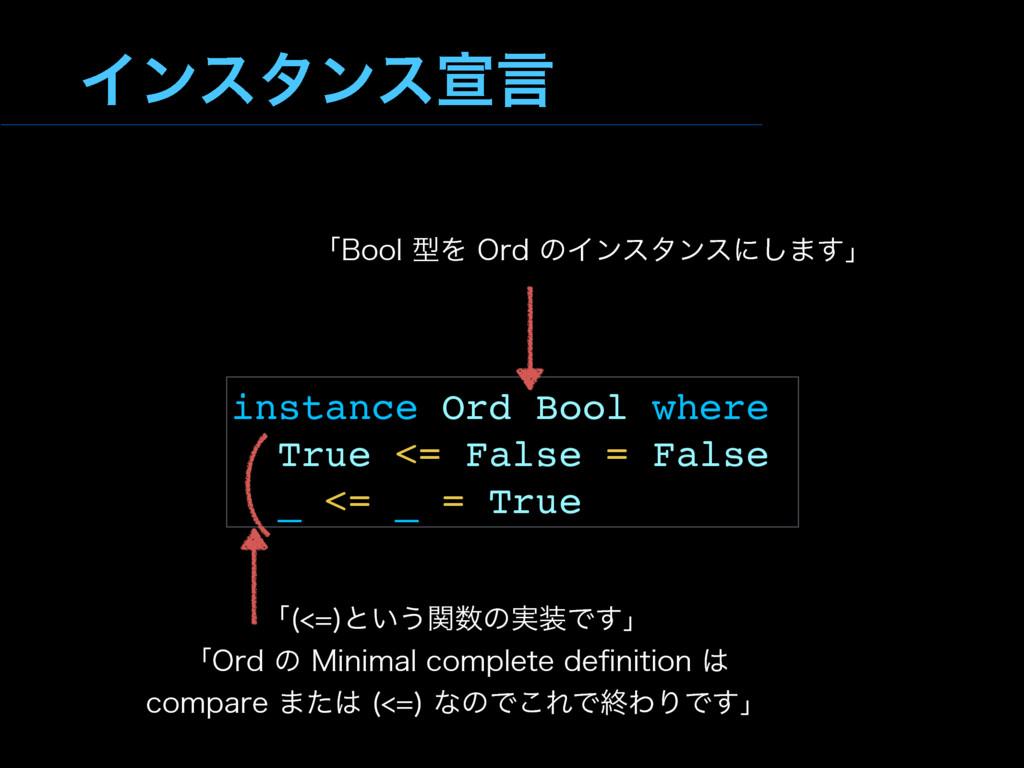 Πϯελϯεએݴ instance Ord Bool where True <= False ...
