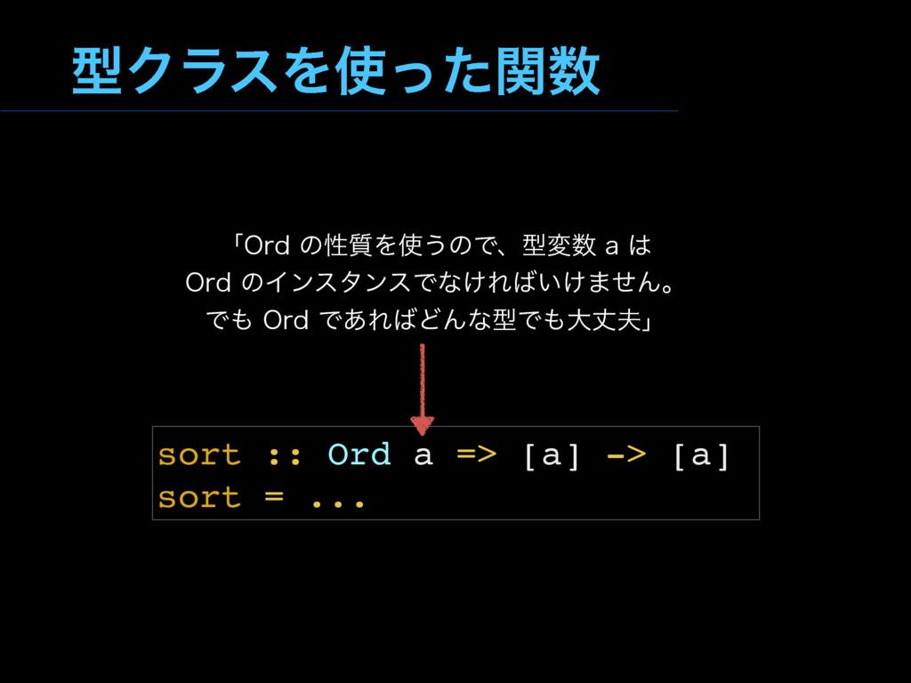 ܕΫϥεΛͬͨؔ sort :: Ord a => [a] -> [a] sort = ....