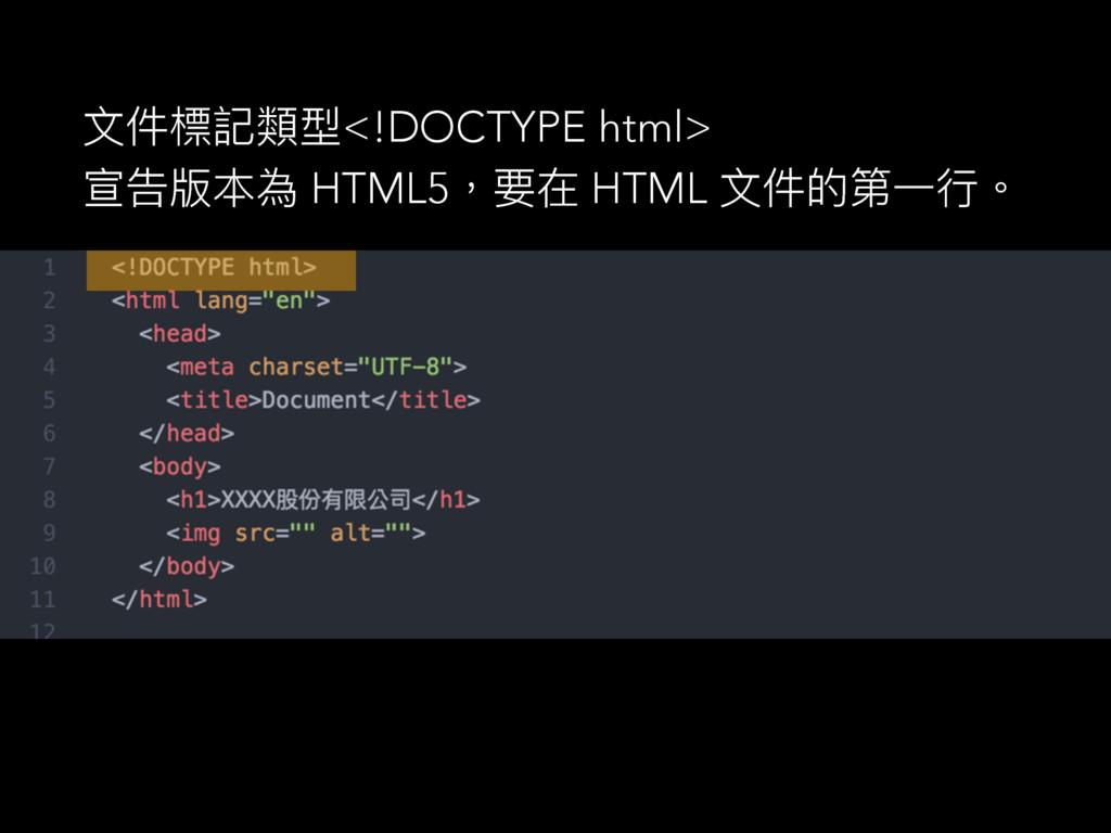 կ秂懿觊ࣳ<!DOCTYPE html> ਯޞ粚傶 HTML5牧ᥝ HTML կጱᒫӞ...