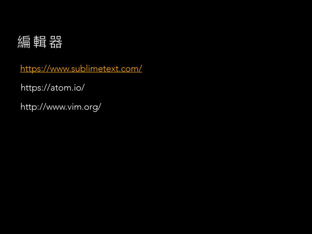 翥 蜉 瑊 https://www.sublimetext.com/ https://atom...