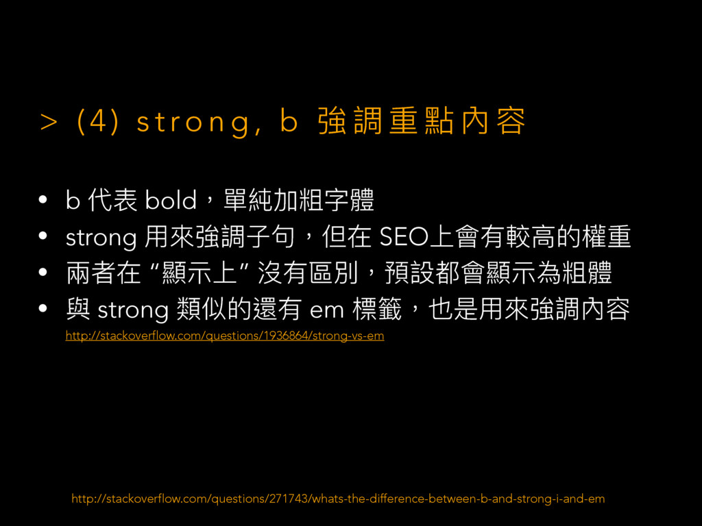 > ( 4 ) s t ro n g , b 䔶 藲 ᯿ 讨 獉  • b դ蔭 bold牧...