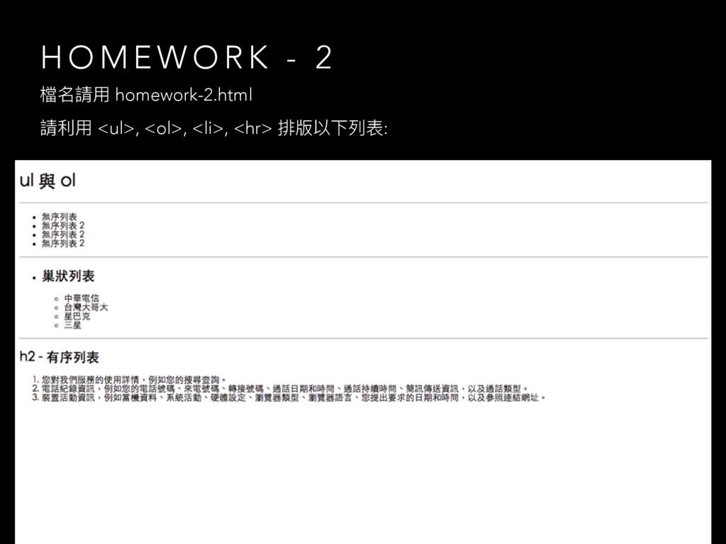 H O M E W O R K - 2 藶ڥአ <ul>, <ol>, <li>, <hr> ...