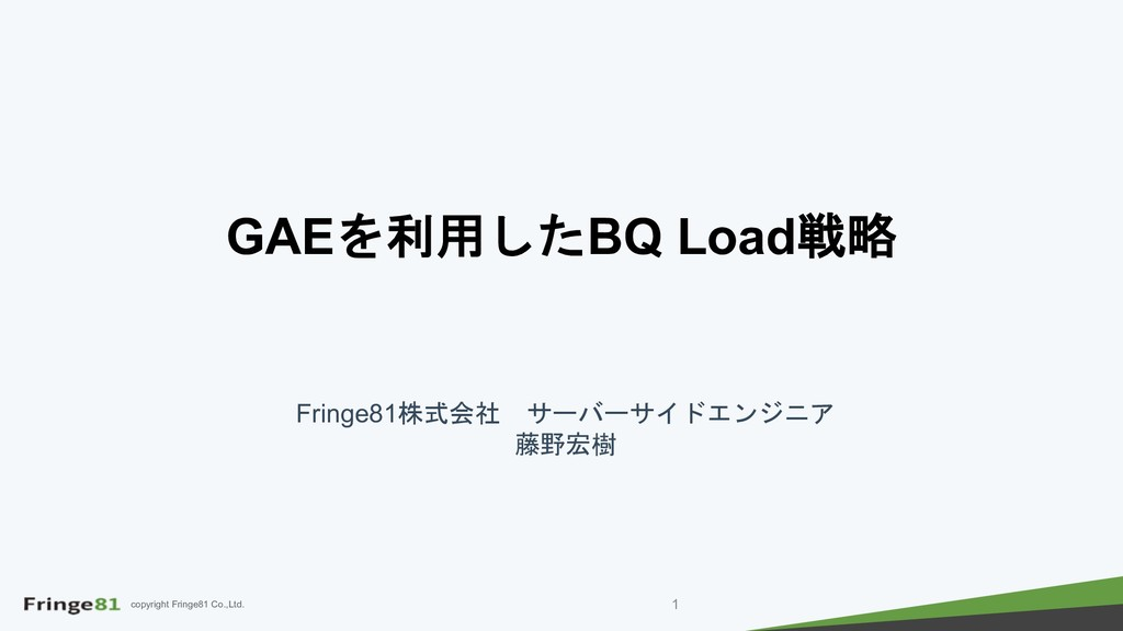 copyright Fringe81 Co.,Ltd. GAEBQ Load F...