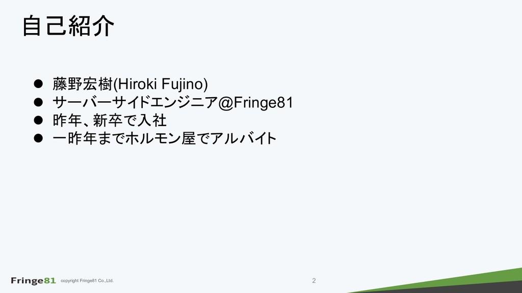 copyright Fringe81 Co.,Ltd.  l  (Hiroki ...