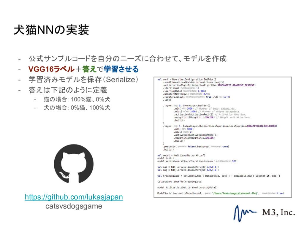 犬猫NNの実装 - 公式サンプルコードを自分のニーズに合わせて、モデルを作成 - VGG16ラ...
