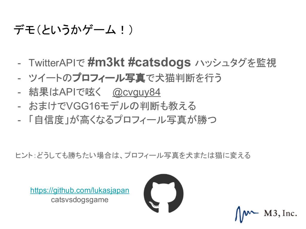 デモ(というかゲーム!) - TwitterAPIで #m3kt #catsdogs ハッシュ...
