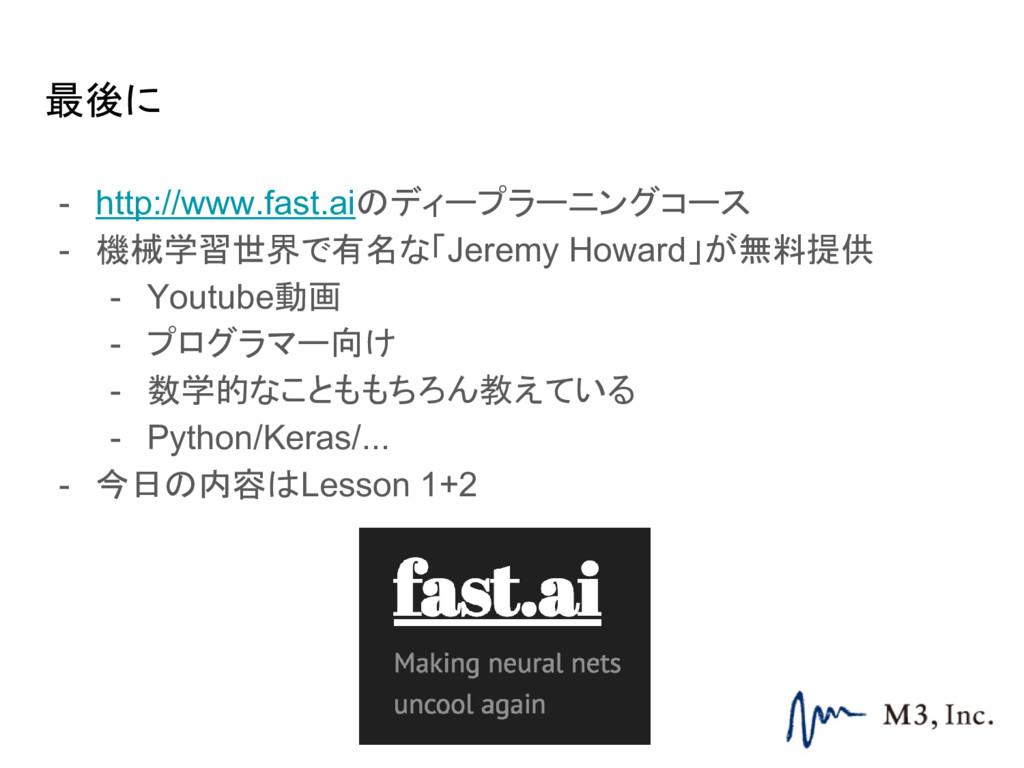 最後に - http://www.fast.aiのディープラーニングコース - 機械学習世界で...