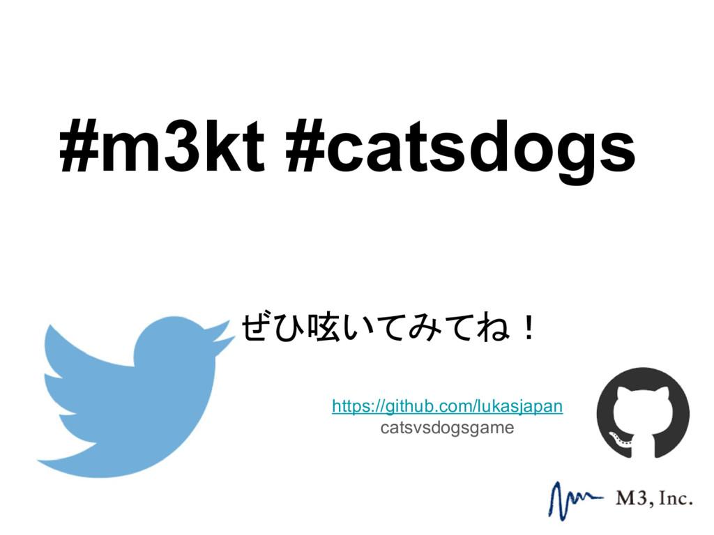 #m3kt #catsdogs ぜひ呟いてみてね! https://github.com/lu...