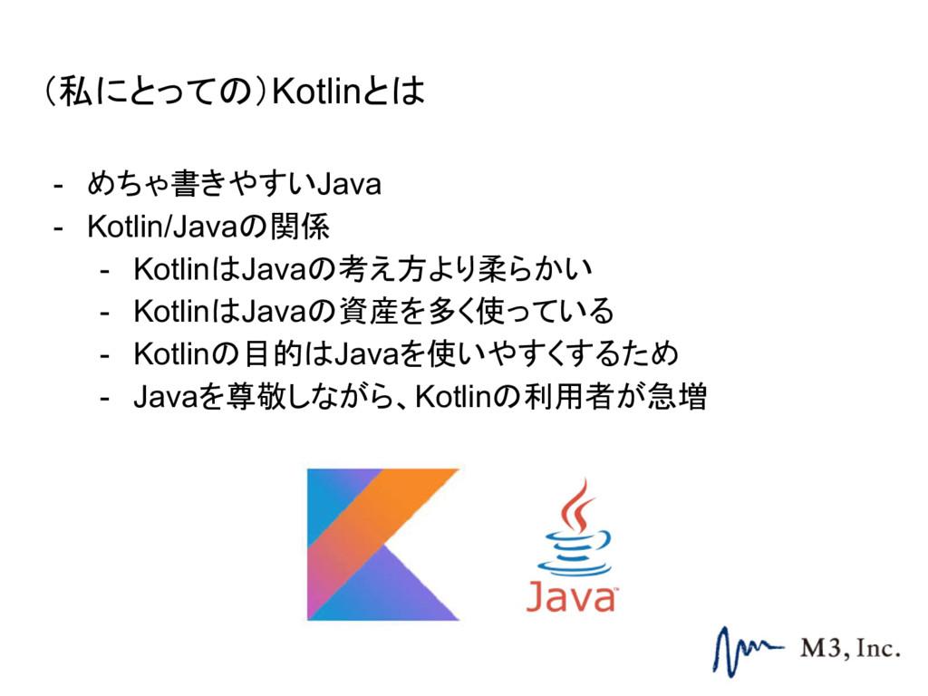 (私にとっての)Kotlinとは - めちゃ書きやすいJava - Kotlin/Javaの関...