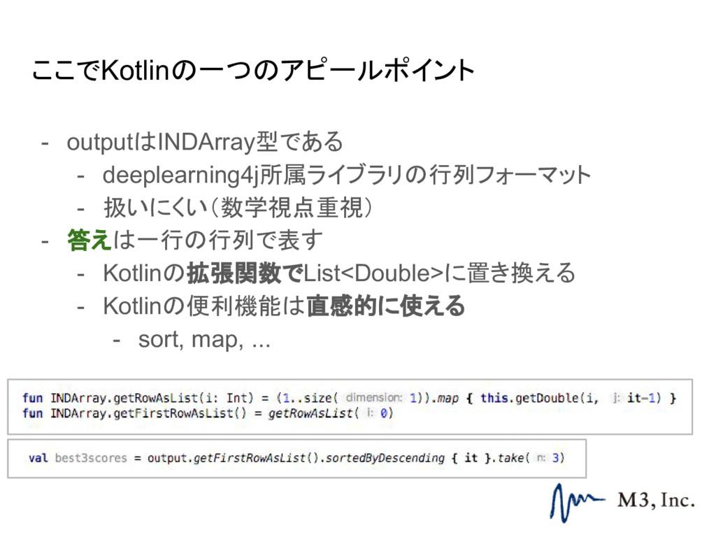 ここでKotlinの一つのアピールポイント - outputはINDArray型である - d...