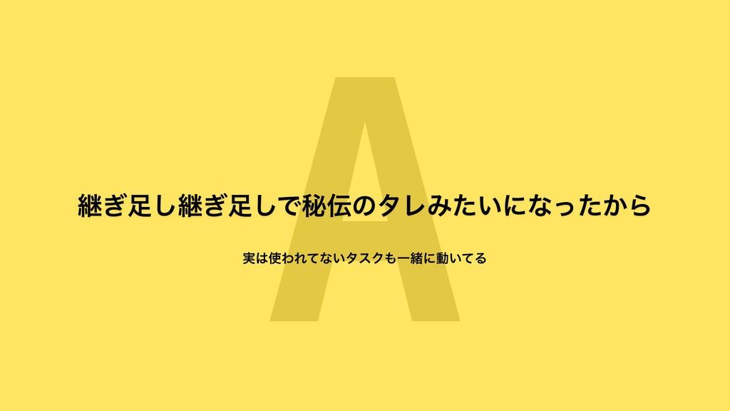 A ܧ͗͠ܧ͗͠ͰൿͷλϨΈ͍ͨʹͳ͔ͬͨΒ ࣮ΘΕͯͳ͍λεΫҰॹʹಈ͍ͯΔ