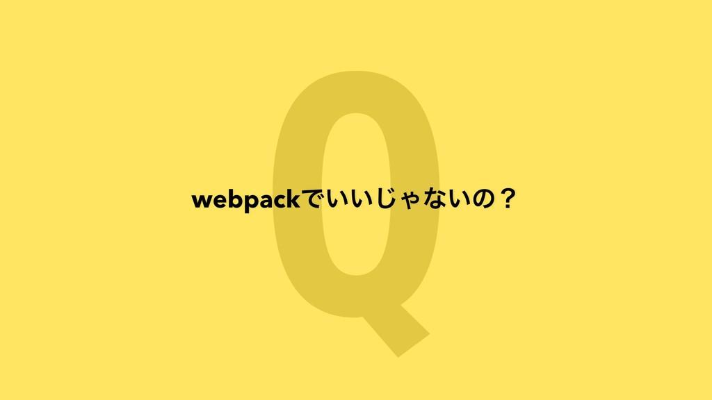 Q webpackͰ͍͍͡Όͳ͍ͷʁ
